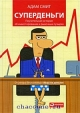 Суперденьги. Поучительная история об инвестировании и рыночных пузырях